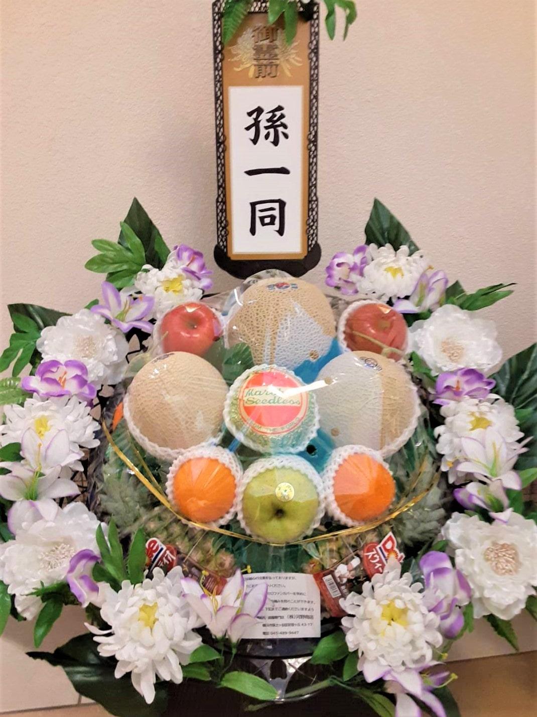 葬儀用果物A